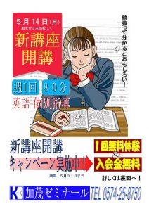 加茂ゼミナール本部校英語個別指導コース