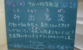 「神出鬼没」=香川真司選手