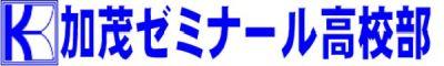 加茂ゼミナール高校部