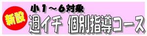 【小1~6】週イチ個別指導コース