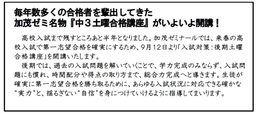 加茂ゼミナールの中3後期土曜合格講座のメッセージ