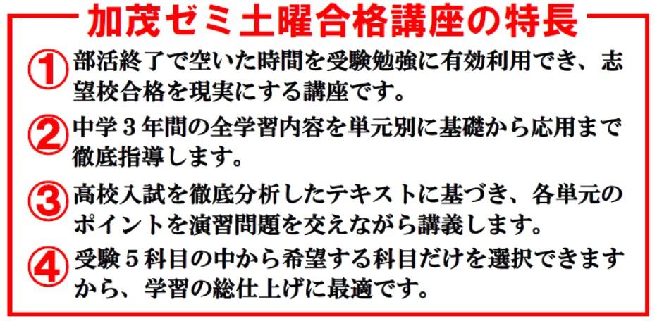 加茂ゼミナールの中3後期土曜合格講座の特徴
