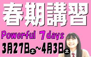 加茂ゼミナールの2021年春期講習Powerful7Days!