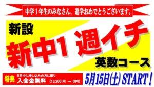 【新設】新中1週イチ英数コース!