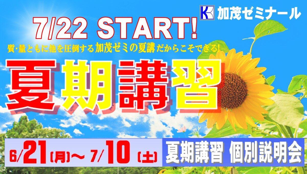 加茂ゼミナールの夏期講習2021