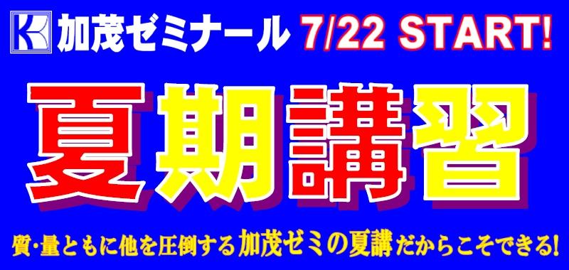 【7/22(土)START】加茂ゼミナールの夏期講習2021