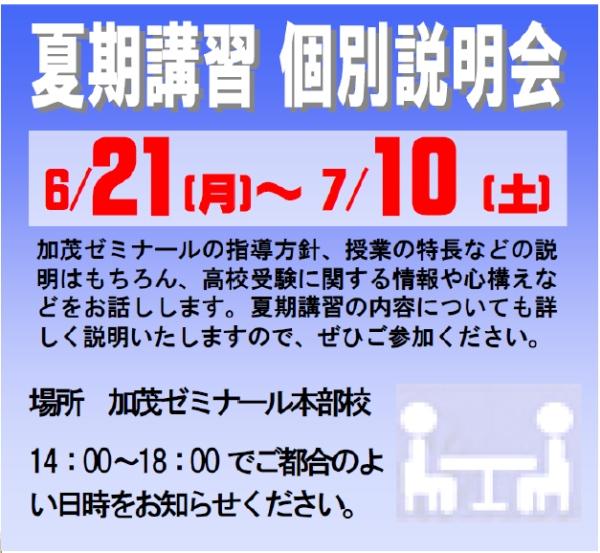 【6/21~7/10】夏期講習 個別説明会